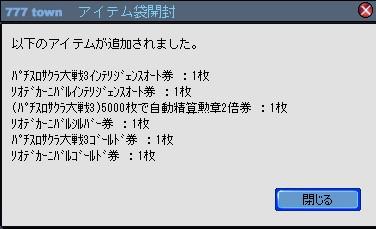 2011y02m25d_194704093.jpg