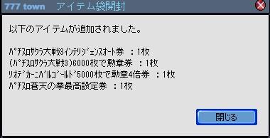 2011y02m25d_200143237.jpg
