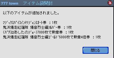 2011y03m04d_170843013.jpg