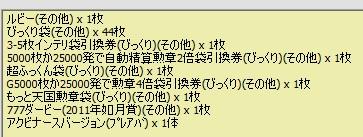 2011y03m04d_180149991.jpg