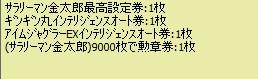 2011y06m06d_221736814.jpg