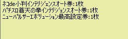 2011y06m06d_221939080.jpg