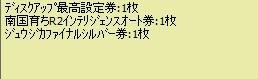 2011y06m06d_222528563.jpg