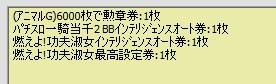 2011y06m17d_173915037.jpg