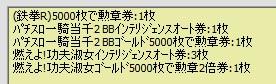 2011y06m17d_173920340.jpg