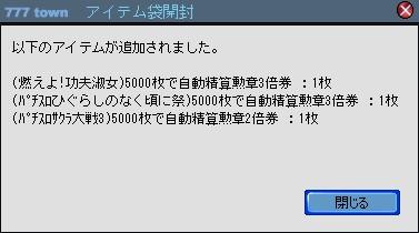2011y06m20d_220109289.jpg