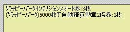 2011y08m26d_230249018.jpg