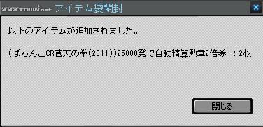 2012y01m26d_232745640.jpg