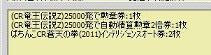 2012y01m26d_233542252.jpg