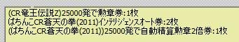 2012y01m26d_235131633.jpg