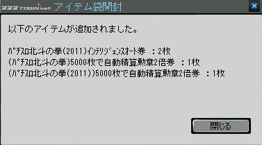 2012y03m02d_164623290.jpg