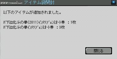 2012y03m02d_170037408.jpg