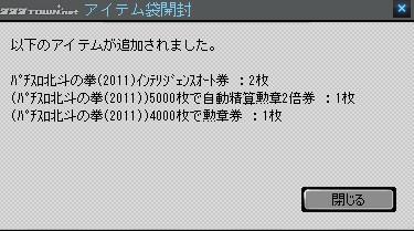 2012y03m02d_180128816.jpg