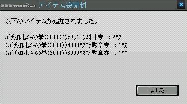 2012y03m02d_190029111.jpg