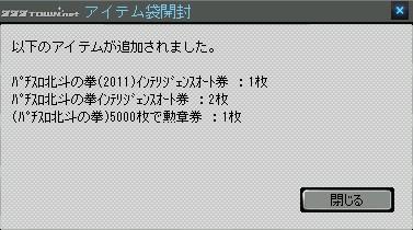 2012y03m02d_194059115.jpg