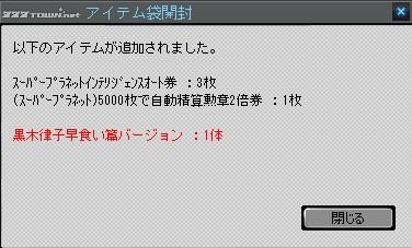2012y03m16d_172235080.jpg