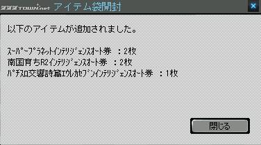 2012y03m16d_202625700.jpg