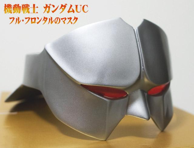 フル・フロンタルマスク
