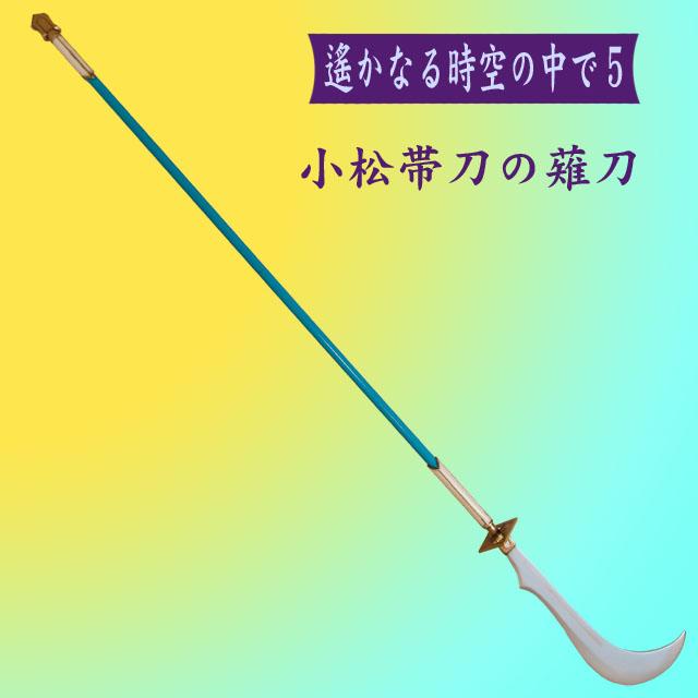 遙かなる時空の中で5 小松帯刀の薙刀
