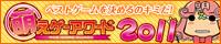 萌えゲーアワード2011