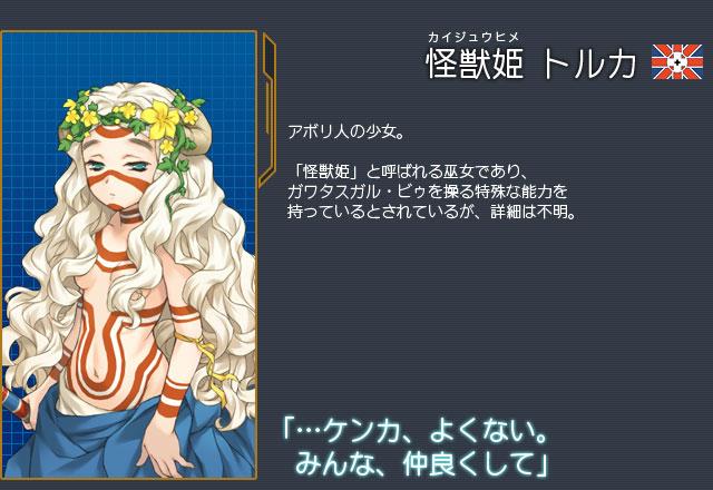 怪獣姫トルカ