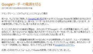グーグルリーダーブログの記事