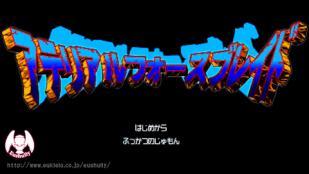 『アテリアルフォースブレイド』のタイトル画面