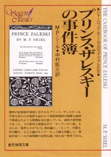 プリンス・ザレスキーの事件簿