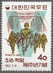 516革命1周年(漢江を渡る兵士)