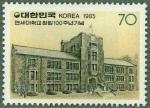 延世大学校