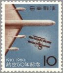 航空50年