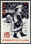 郵便100年(配達夫)