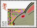 マカオ年賀(1999)