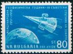 ブルガリア・国際地球観測年