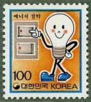 韓国・省エネ切手