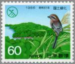 国土緑化・1986年