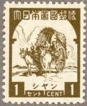 シャン地方切手(低額)