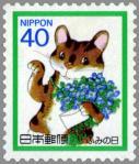 ふみの日(1988年・猫)