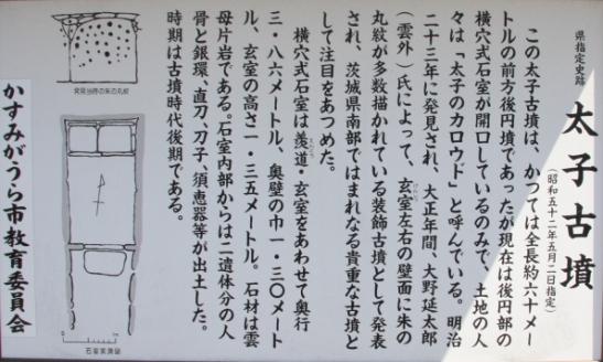 kofun01_20120409234125.jpg
