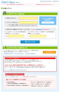 正規のサイト