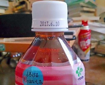 ペットボトルの日付