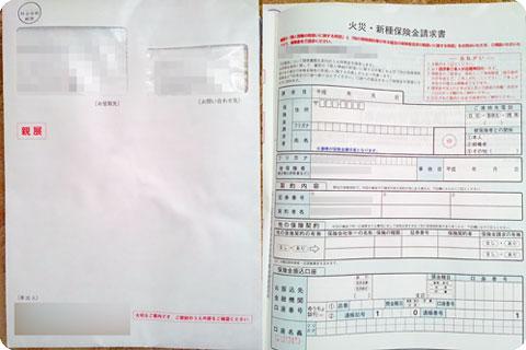 火災保険 保険金請求書