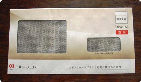クレジットカード封書