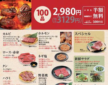 menu_100.jpg
