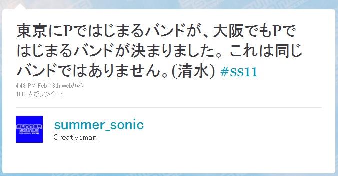 summersonic twitter hint