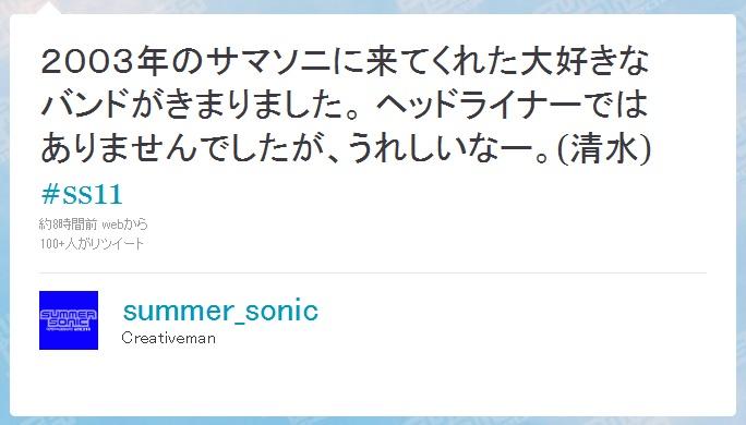 summersonic twitter hint4