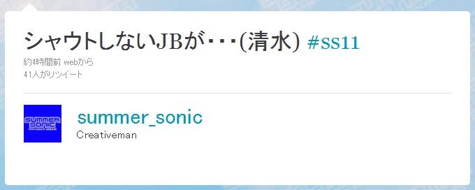 summersonic twitter hint5
