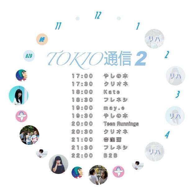 tokio_tsuushin.jpg