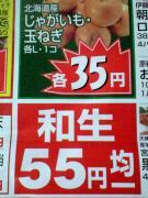 和生55円