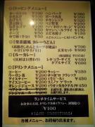 100308曼荼羅市場店メニュー
